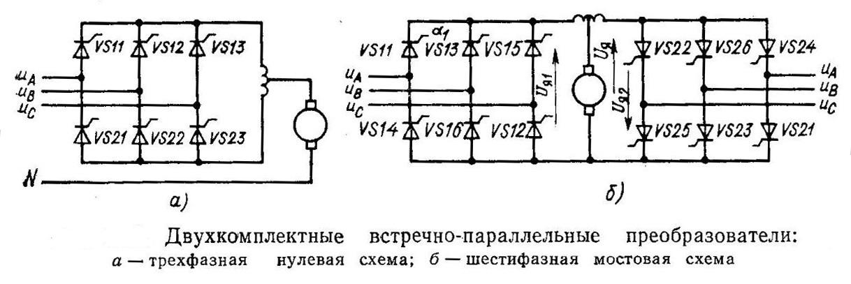 osnovnye-sxemy-dvuxkomplektnyx-tiristornyx-preobrazovatelej