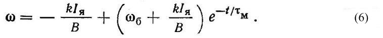 uravnenie-eksponencialnogo-izmeneniya-skorosti-elektrodvigatelya