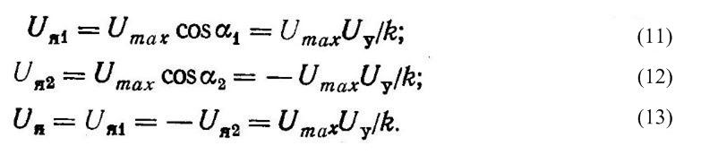 formuly-dlya-vyxodnyx-napryazhenij-dvuxkomplektnyx-tiristornyx-preobrazovatelej