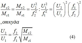 Соотношения для постоянной перегрузочной способности АД при частотном регулировании