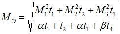 Эквивалентный момент на основе нагрузочной диаграммы электропривода