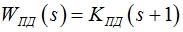 Передаточная функция пропорционального дифференциального регулятора