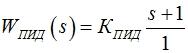 Передаточная функция пропорционального интегрально дифференциального регулятора