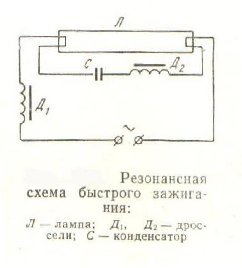 Резонансная схема быстрого зажигания люминесцентной лампы