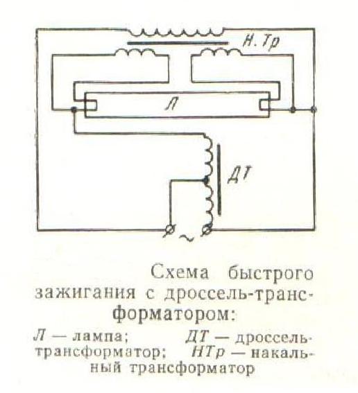 Схема быстрого зажигания люминесцентной лампы с дроссель автотрансформатором