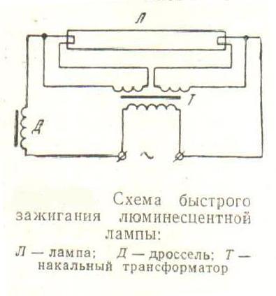 Схема быстрого зажигания люминесцентной лампы