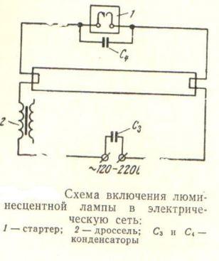 Схема включения люминисцентной лампы в сеть