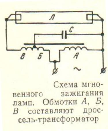 Схема мгновенного зажигания люминисцентных ламп