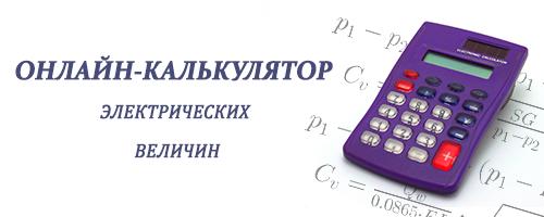 Онлайн калькулятор электрических величин