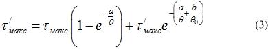 Решение уравнение нагрева для повторно коратковременного режима