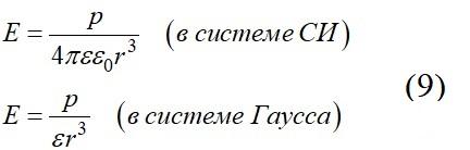 В точке С вектор результирующей напряженности по абсолютной величине упрощенная формула