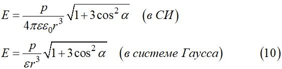 Напряженность диполя в произвольной точке формула