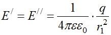 Напряженность электрического поля в точке, лежащей на перпендикуляре