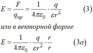 Напряженность электрического поля с учетом кулоновских сил и в векторной форме