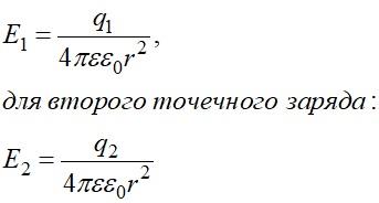Напряженность поля первого и второго точечных зарядов