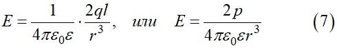 Результирующая напряженность электрического поля при двух разнонаправленных векторах напряженностей упрощенная запись после принебрежения условием