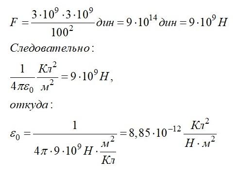Вычисление величины электрического заряда в системе СГС