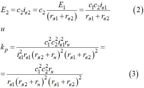 Работа обоих каскадов многообмоточного регулирующего возбудителя на линейной части характеристики холостого хода
