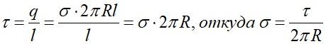 Линейная плотность заряда цилиндра равна