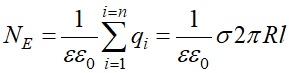 Поток вектора напряженности через цилиндрическую поверхность по теореме Гаусса