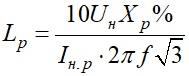 Индуктивность токоограничивающего реактора равна