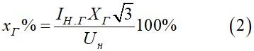 Понятие относительного индуктивного сопротивления генератора, выраженное в процентах