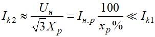 При сделанных допущениях ток короткого замыкания будет определяться только параметрами реактора