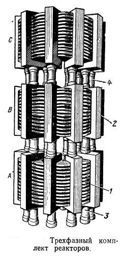 Трехфазный комплект реакторов