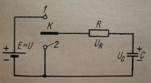 Схема RC цепи