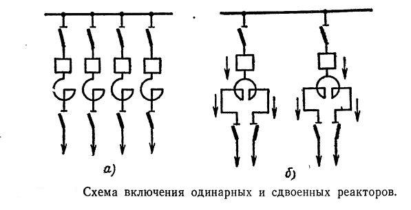 Схема включения одинарных и сдвоенных токоограничивающих реакторов