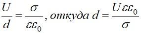 Приравнивая правые части уравнений