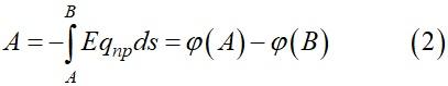 Работа по перемещению заряда с одной точки электростатического поля в другую через промежуточную точку