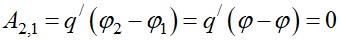 Работа поля при перемещении заряда по эквипотенциальной поверхности