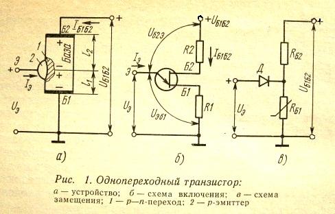 Однопереходный транзистор
