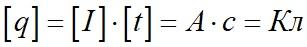 Определение единицы заряда