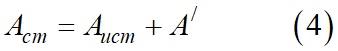 Работа сторонних сил в источнике тока формула