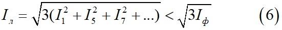 Линейный ток во внешней цепи при наличии высших гармоник
