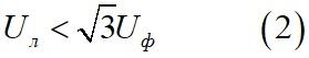 Зависимость между фазным и линейным напряжением при отсутствии гармоник кратных трем