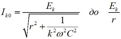 Действующее значение каждой из составляющих кривых тока будет изменяться по резонансной кривой, при L = 0