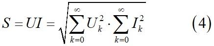 Полная (кажущаяся) мощность периодических несинусоидальных токов