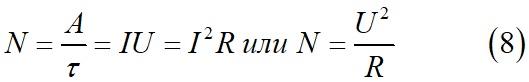 Формула для расчета мощности N тока, равной работе электрических сил за единицу времени