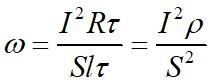 Плотность тепловой мощности или закон Джоуля-Ленца в другом виде выраженные через теплоту