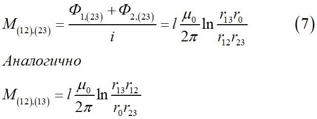 Результирующий поток определяющий взаимную индуктивность двух петель