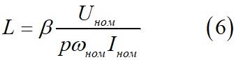 Приближенная формула индуктивности обмотки якоря машины постоянного тока