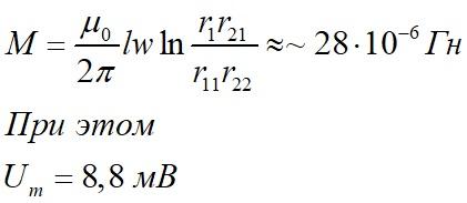 Вычисление взаимной индуктивности пример