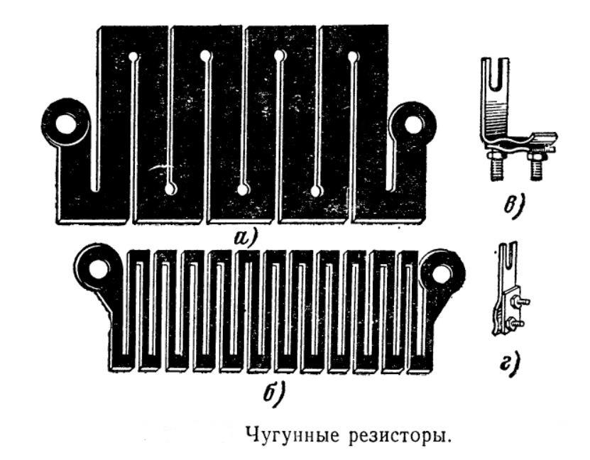 Чугунные резисторы