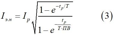Эквивалентный ток пускового резистора для повторно-кратковременного режима работы