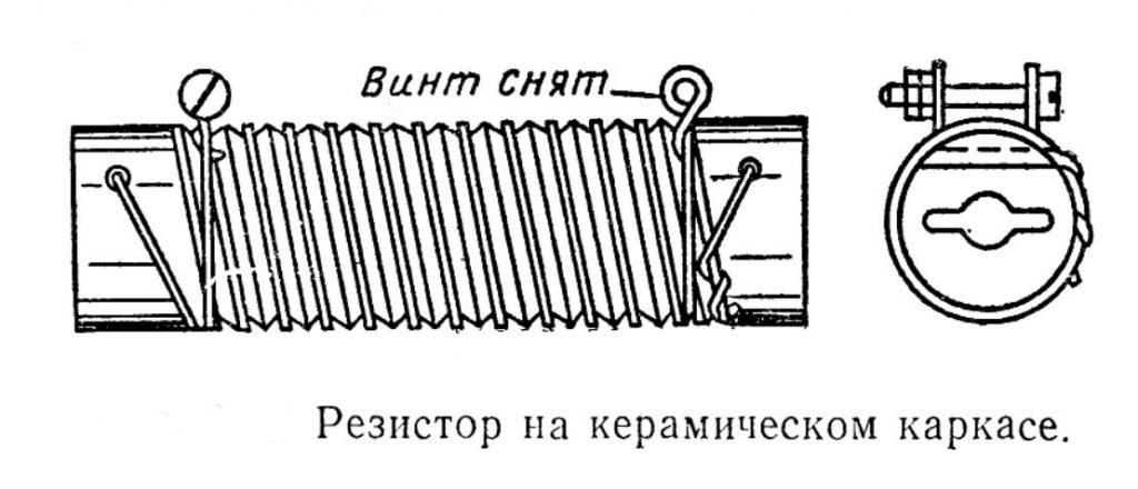 Резистор на керамическом каркасе