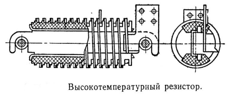 Высокотемпературный резистор