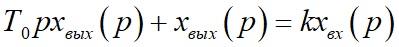 Операторная форма записи уравнения апериодического звена